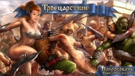 «Троецарствие»— это MMORPG (Massively Multiplayer Online Role-Playing Game), в основу которой легли произведения известного отечественного писателя в жанре фэнтези, Юрия Никитина. Играть в онлайн игру «Троецарствие» может любой желающий, причем...