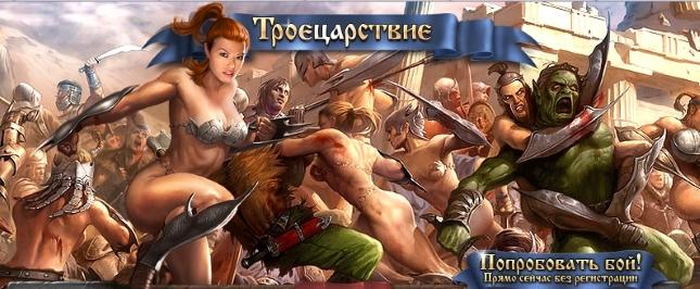 Онлайн игра «Троецарствие»