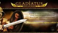 Если Вы не боитесь опасностей, если Вы готовы выйти на арену и сразиться за честь и славу, присоединяйтесь к миру Gladiatus! Gladiatus переносит вас во времена величия римской империи, прямиком...