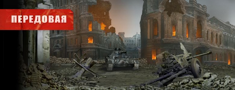 Военная онлайн игра «Передовая»