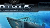 Deepolis— это новая трехмерная браузерная игра, которая захватит Вас с первой минуты. Вам придется погрузиться на глубину 20 лье для прохождения миссий разного стиля. Эта игра выгодно отличается от других...