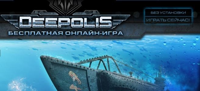 deopolis-1