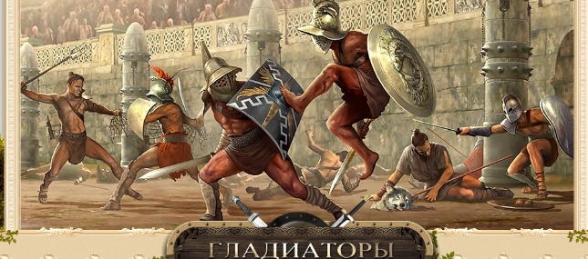 gladiatorus1