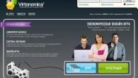 Приглашаем вас в симулятор большого бизнеса, экономическую онлайн игру «Виртономика». «Виртономика» — это многопользовательская онлайн интернет-игра, в которой одновременно принимают участие большое количество игроков. «Виртономика» отражает самый широкий круг интересов...