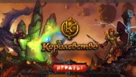 «Королевство» — это бесплатная mmorpg игра (многопользовательская ролевая онлайн игра). Как и во все многопользовательские игры, в неё одновременно могут играть несколько тысяч человек со всех уголков планеты. Когда-то Королевство...