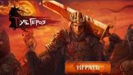 Путь Героя онлайн-игра без абонентской платы, выполненная в духе классического RPG, с великолепной 2D графикой. Завоевав популярность у более чем двух миллионов игроков, Путь Героя теперь доступен и в России!...