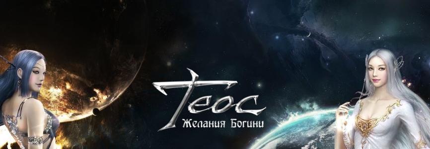 teos-game-portal