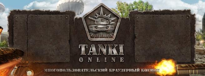 tankionline