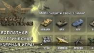 Desert-Operations является новой разработкой от создателей классической стратегической онлай игры Operation-Weltherrschaft (2001 г.). Являясь Владыкой своей Военной Базы, Вы сражаетесь с тысячами других игроков или создаете дружественные Альянсы против общих...