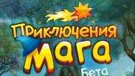 В онлайн игре «Приключения Мага» вы отправляетесь в захватывающие путешествие, в котором вам придется сражать с монстрами, исследовать подземелья, возводить собственный замок! Ваши друзья помогут вам в исследование этого удивительного...