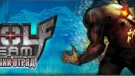 Волчий отряд (Wolf Team Russian)— это быстро развивающийся 3D массовый многопользовательский шутер от первого лица (MMOFPS). Его характерной особенностью является возможность игрока трансформироваться в Человека или Вервольфа. У человеческого персонажа...