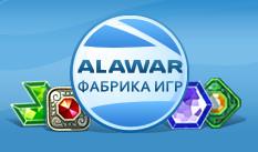 Флеш игры от Алавар