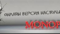 Монополи-клуб предоставляет возможность бесплатно играть онлайн в знаменитую, известную во всем мире настольную игру «Монополия»! В онлайн игре участвуют только реальные, русскоязычные игроки из любой точки мира. Монополия — это...