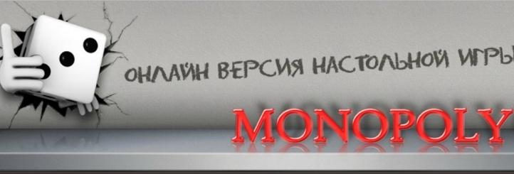 Monopoly Club