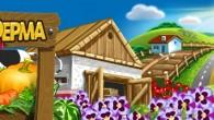 Моя Ферма— новая онлайн-игра для твоего мобильного телефона. Теплый воздух лета, сочные плоды, забавные животные и дружелюбные соседи ждут тебя на твоей ферме. Мобильная онлайн игра Моя Ферма— райский уголок,...