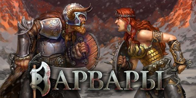 game-mobile-barbars