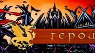 Добро пожаловать в невероятный фэнтези-мир многопользовательской онлайн-игры для мобильных телефонов «Герои», полный приключений, азарта и побед! Бесплатная, культовая мобильная онлайн игра готова встретить своих героев с экранов телефонов! Сражайся с...