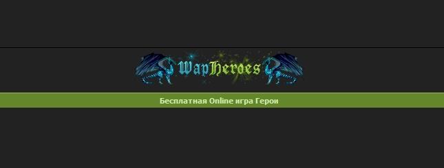 wapheroes