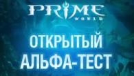 Компания Nival объявляет о начале открытого альфа-тестирования кроссплатформенной стратегии Prime World! С этого дня все любители динамичных и напряженных схваток смогут попробовать свои силы в новом проекте легендарной студии! Сайт...
