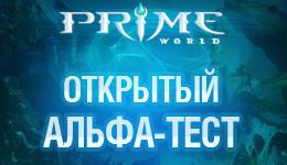 Открытый альфа-тест стратегии Prime World