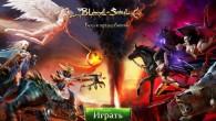 Blood and Soul — это новая MMORPG, тщательно проработанная ролевая онлайн-игра от разработчиков Поднебесной. Blood and Soul создана в сеттинге романтического фэнтези: в уникальной игровой вселенной есть место и агрессии,...