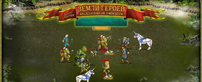 Браузерная игра Земли Героев сочетание стратегии и RPG