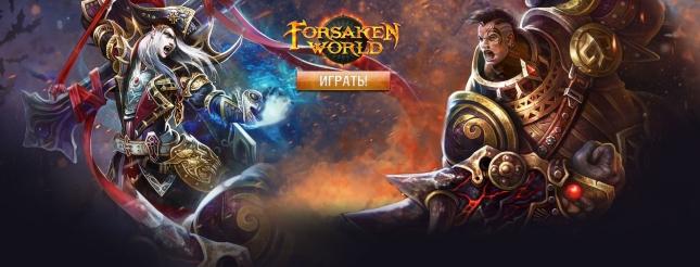 Forsaken World — новая клиентская MMORPG