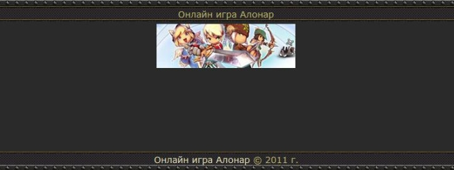 Новая, уникальная мобильная онлайн игра Алонар! Жанр РПГ (MMORPG)
