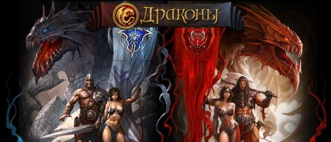 «Драконы» — новая 3D браузерная игра для любителей фэнтези MMORPG