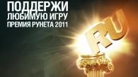 В Москве прошла восьмая церемония вручения национальной «Премии Рунета 2011» — ежегодной награды, присуждаемой за вклад в развитие российского сегмента всемирной сети. В этом году Премия Рунета поставила своеобразный рекорд:...