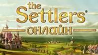«The Settlers Онлайн»— новая бесплатная 2011 года браузерная стратегия от студии Ubisoft Blue Byte, известной миллионам геймеров по серии The Settlers, первая часть которой вышла в далеком 1993 году. Проект...