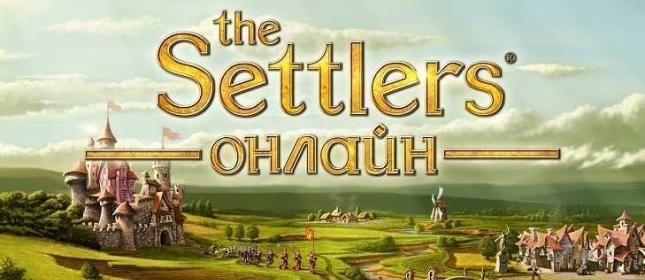 Новая браузерная стратегия The Settlers Онлайн