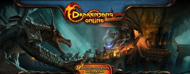 Drakensang Online: новая браузерная онлайн-игра MMORPG в стиле фэнтези