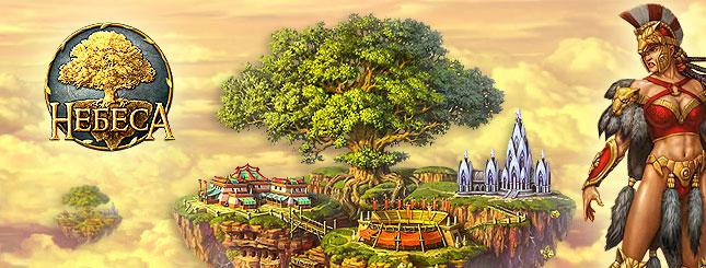 Небеса –  новая бесплатная MMORPG