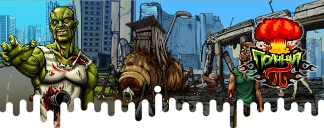 Полный Пи – новая браузерная игра в жанре хоррора и комиксов