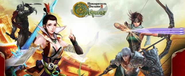 Покоритель Онлайн — Бесплатная 2.5D Кунг-Фу MMORPG на основе древнего Китая