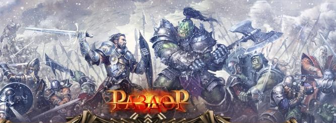 Бесплатная он-лайн игра «Раздор»