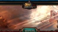 Light and Darkness – это бесплатная MMORPG с PvP и PvE режимами, действие которой разворачивается в огромном красочном мире Риэ, состоящем из 75 уникальных локаций с 6 замками и подземельями,...