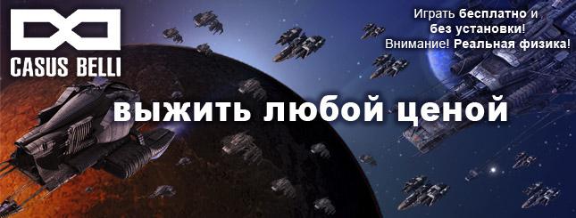 Casus Belli – браузерная онлайн-игра в жанре Sci-Fi MMO