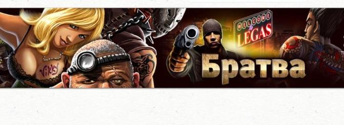 Новая мобильная браузерная онлайн экшен-игра о похождениях бандитов