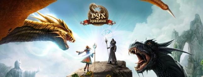 «Дух Дракона» – бесплатная браузерная игра нового поколения, выполненная в жанре фэнтези.