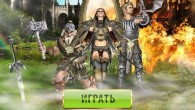 Новая Эра – бесплатная браузерная пошаговая MMORPG онлайн-игра в стиле фэнтези. Игроку предлагают выбрать себе персонажа из 6 представленных рас: люди, вампиры, тролли, орки, гномы и эльфы. Игра состоит из...