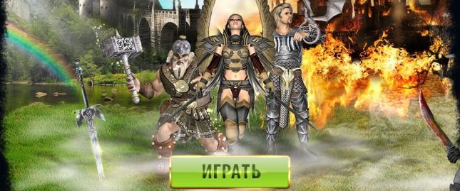 Играть онлайн - RPG игра Новая Эра