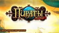 Пираты онлайн – клиентская онлайн-игра, которая перенесет игрока во времена, когда пираты бороздили пространство морей, грабили честных путешественников, рисовали карты и искали клады. На выбор игроку дается один из четырех...