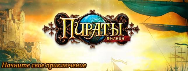 Бесплатная клиентская игра «Пираты Онлайн» дарит вам шанс стать настоящим пиратом