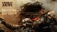 Combat Arms — онлайн-шутер от всемирно известной компании Nexon, подарившей игрокам Counter-Strike Online. Непревзойденная динамика боев, тактические действия, широчайший выбор оружия и обмундирования не оставит равнодушным даже самую изысканную публику....
