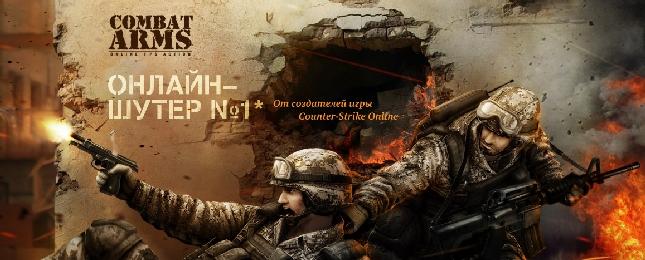 Combat Arms — онлайн-шутер №1 в мире