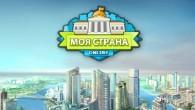 Моя Страна – это браузерная онлайн-игра в стиле экономической стратегии. В начале вы получаете скромного вида городок с очень слабо развитой инфраструктурой, который необходимо превратить в страну своей мечты, расширяя...