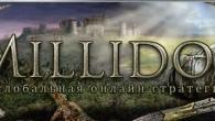 Миллидор— это глобальная онлайн-стратегия, объединяющая в себе пошаговую тактику и ролевую онлайн игру. Мир Миллидора – огромен. Присоединившись к игре, Вы становитесь правителем, героем и – частью этого мира. С...
