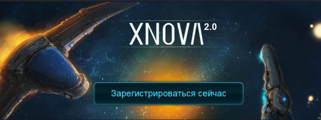 xnova-online
